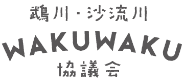 鵡川・沙流川WAKUWAKU協議会