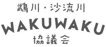 鵡川・沙流川WAKUWAKU協議会